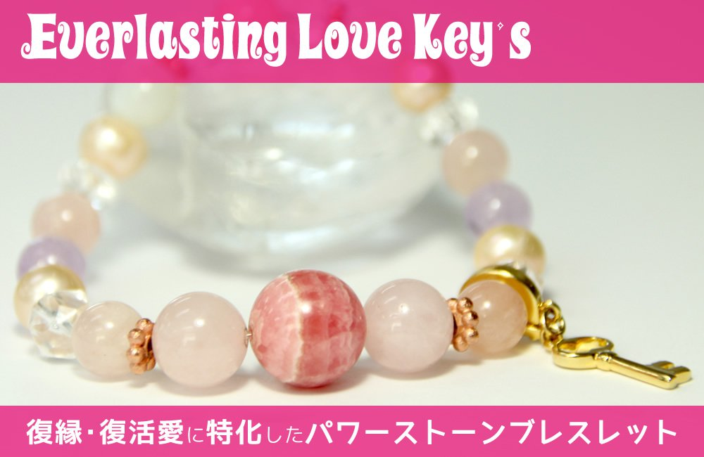 Everlasting Love Key's