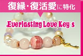 復縁・復活愛に特化 Everlasting Love Key's