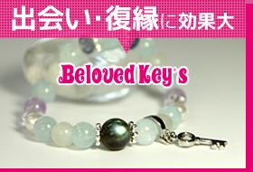 出会い・復縁に効果大 Beloved Key's