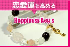 恋愛運を高める Happiness Key's